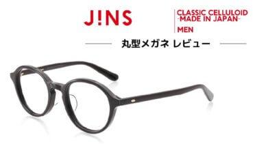 【JINSメガネ】イケメン俳優になりきれる黒縁の丸型眼鏡【レビュー】