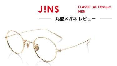オシャレ男子におすすめしたい丸眼鏡・金色・1万円台【JINS】