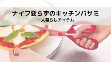 料理めんどくさいミニマリスト人間がキッチンバサミを使う理由