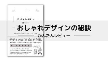 【ミニマル本】デザイン初心者がためになった本