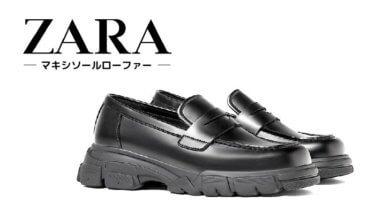 【ダッドローファー】1万円未満ZARAのマキシソールスニーカーがおすすめすぎる