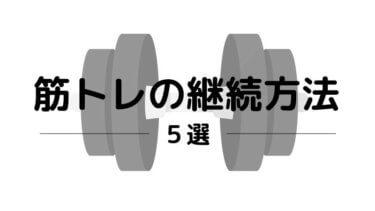 筋トレのモチベーションを維持する5つのセオリー
