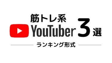 おすすめしたい筋トレ系YouTuber【3選】