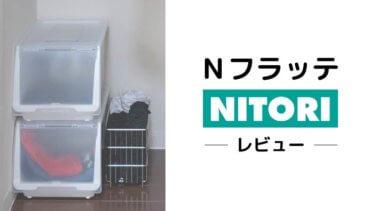 ニトリの収納ケース「Nフラッテ」レビュー【ミニマリスト収納術】
