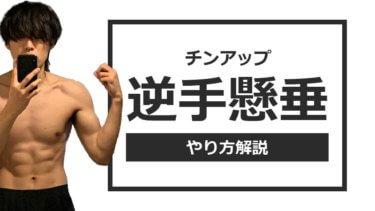 【懸垂効果やばい】ガリガリ男子が太い腕を作った方法【解説】