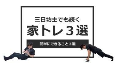 【自宅トレーニング】三日坊主も続けられる家トレメニュー3選!