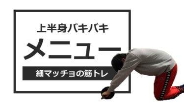 細マッチョの筋トレメニューがこちら【上半身バキバキ】