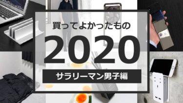 買ってよかったもの2020年【サラリーマン男子が選ぶ】