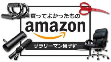 【買ってよかったもの2019】アマゾンでサラリーマン男子が買った5つのアイテム