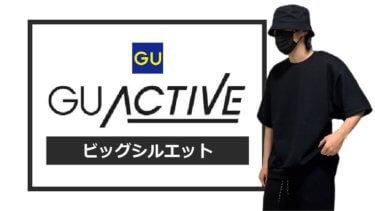 ジムウェアには「GU ACTIVE」がコスパ最高すぎる