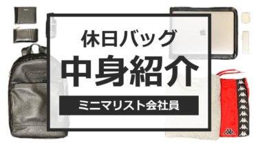 20代男子ミニマリストリュックの中身紹介【休日編】