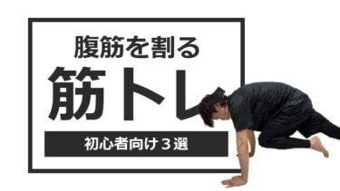 【腹筋を割る方法】6パック男子がやる3つの簡単トレーニング
