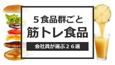 筋トレで取るべき食べ物をまとめてみた【26選】