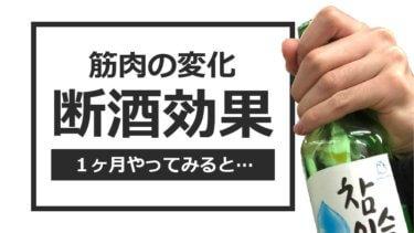 【筋トレ×酒】アルコールを1ヶ月やめた結果がやっぱりだった