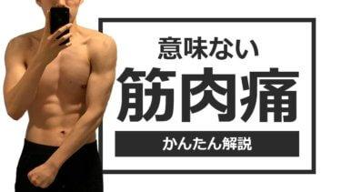 筋肉痛にならなくても筋肥大するは本当なのか?