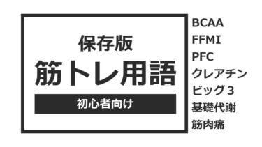モチベUP!筋トレ基礎用語・名言まとめ【最新版】