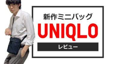 【ユニクロ】新作ミニショルダーバッグは収納力120点!