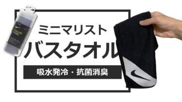 ミニマリストおすすめ!バスタオルの選び方【スポーツタオル】