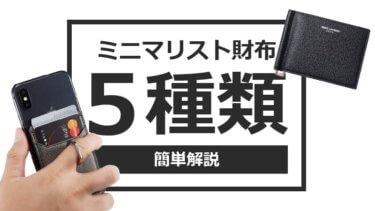 【タイプ別】5種類のミニマリスト財布をレビューしてみる