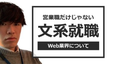【文系就職先】営業嫌いの自分がおすすめしたいWeb業界について