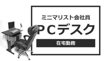 ミニマリスト男子の在宅勤務【デスク環境】