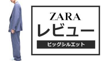【ビッグシルエットメンズ】ZARAのダブルスーツが「買い」すぎる【レビュー】