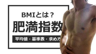 サイトでBMI測定!男女平均値・基準表・求め方【解説】