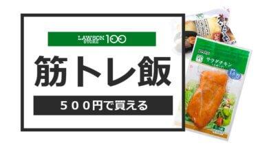 500円でタンパク質が40g!100円ローソンはコスパ最高!