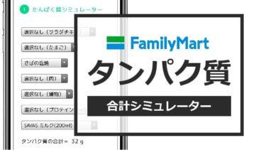 コンビニたんぱく質シミュレーター【ファミリーマート版】
