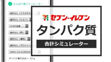 コンビニたんぱく質シミュレーター【セブンイレブン版】