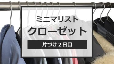 失敗しないクローゼット収納術「グルーピング」編【2日目】