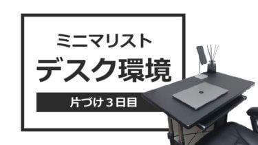【ミニマリスト机】デスクをごっそり大掃除した結果【片づけ3日目】