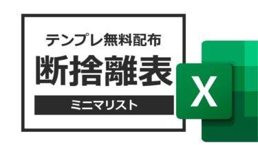 ミニマリスト男子の断捨離スケジュール管理表【無料配布】