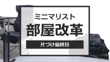 ミニマリストの一人暮らし部屋リノベーション【片づけ最終日】