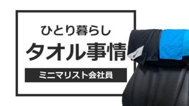 ミニマリストのタオル事情【小さくするということ】