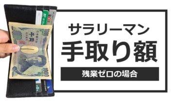 残業したくない系サラリーマンの手取り公開【8月収支内訳】