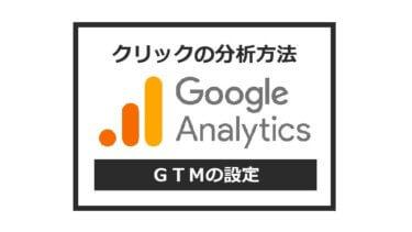 【GTM】ブログのリンククリックを抽出する方法【簡単解説】