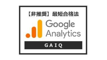 【おすすめしない】Googleアナリティクス個人認定資格の最短合格法【GAIQ】