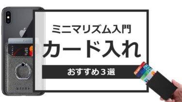 ミニマリストになりたい人向けカードケース3選【正直レビュー】
