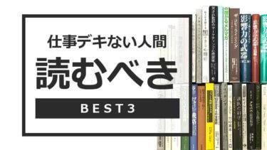 仕事デキない人間の不安を解消してくれた本【BEST3】