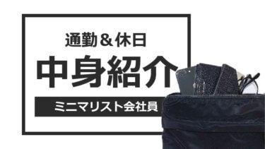 <ミニマリスト通勤バッグ>男子会社員のインマイバッグ紹介