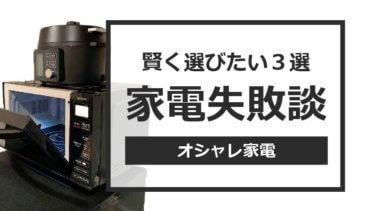 賢くオシャレな家電の選び方【冷蔵庫・電子レンジ・鍋】