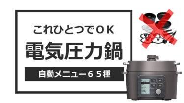【電気圧力鍋】ミニマリストが使うコスパ最高の調理器具