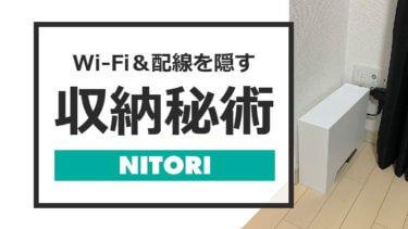 Wi-Fiを隠すニトリのおすすめ商品【2選】