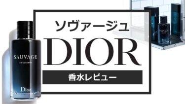 【Dior】ソヴァージュ香水の付け方と感想
