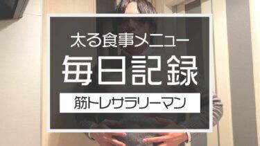 """2ヶ月で""""8kg増量""""に成功した細身男子のデブエット記録"""