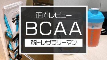 【BCAA】エクステンドとマイプロテインを筋トレ会社員がおすすめする理由