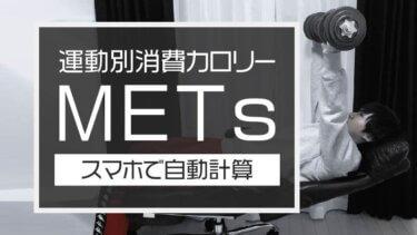 """<体重×運動10種目>消費カロリー""""METs""""をダイエットに活用しよう!"""