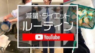 体重を落とす減量飯ルーティンをYouTube動画にしました!